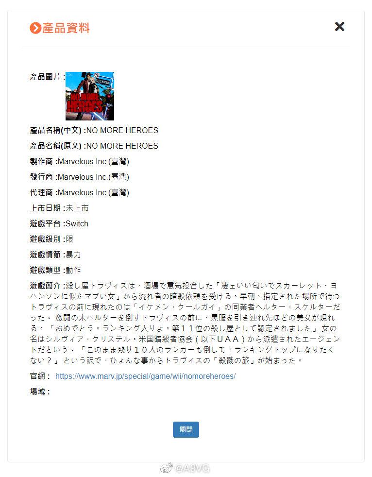《英雄不再》Switch版在台湾评级