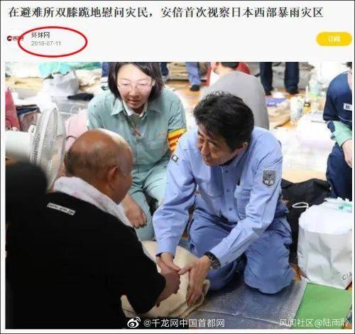 NO.343:明仁天皇夫妇和安倍夫妇跪探隔离民众