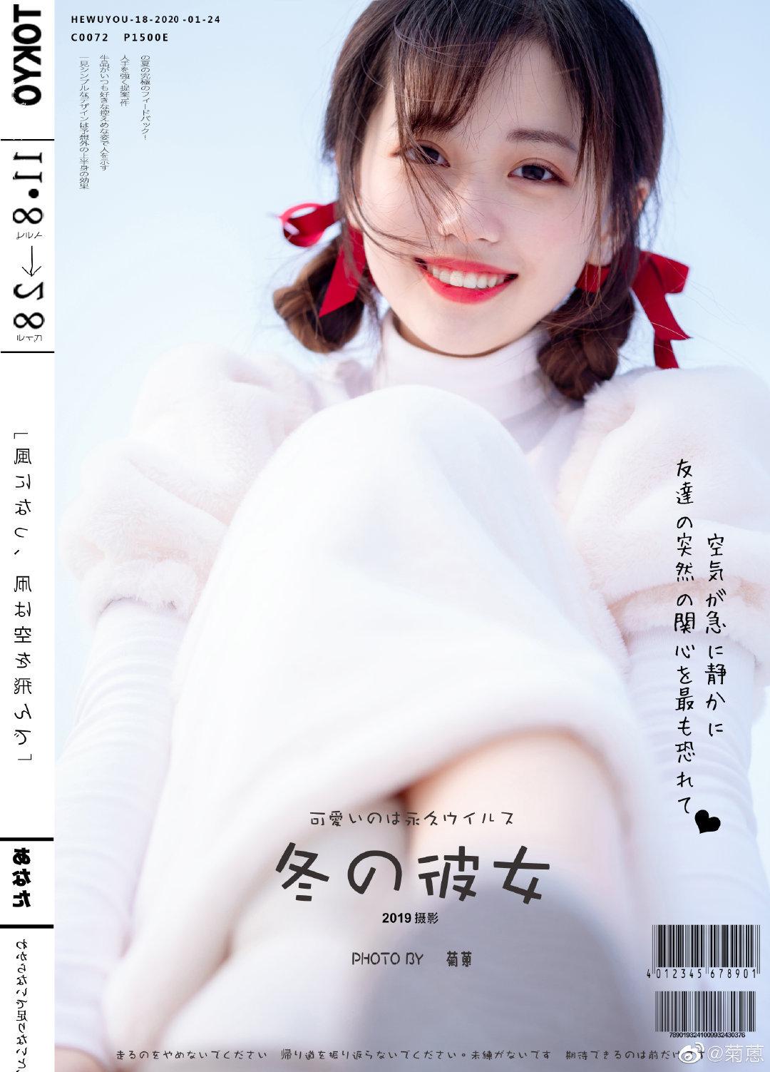 《冬日女友》|写真集摄影@菊蒽 出镜@崽仔叻-