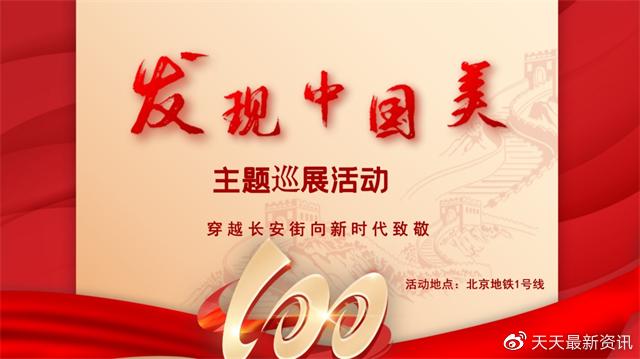 桃花源旅游区亮相北京地铁一号线,穿越长安街,致敬新时代!