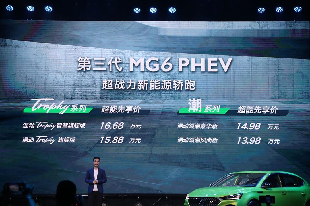 纯电续航70公里 第三代名爵6 PHEV超能先享价13.98万起