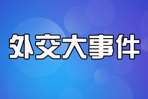 中国驻约旦大使馆领事部放假通知