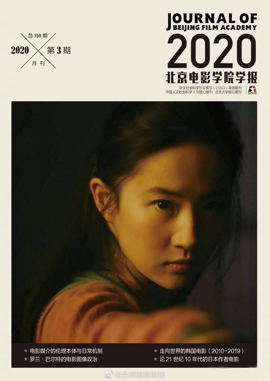 刘亦菲 ×《北京电影学院学报》2020年第三期封面。带着作品登母校