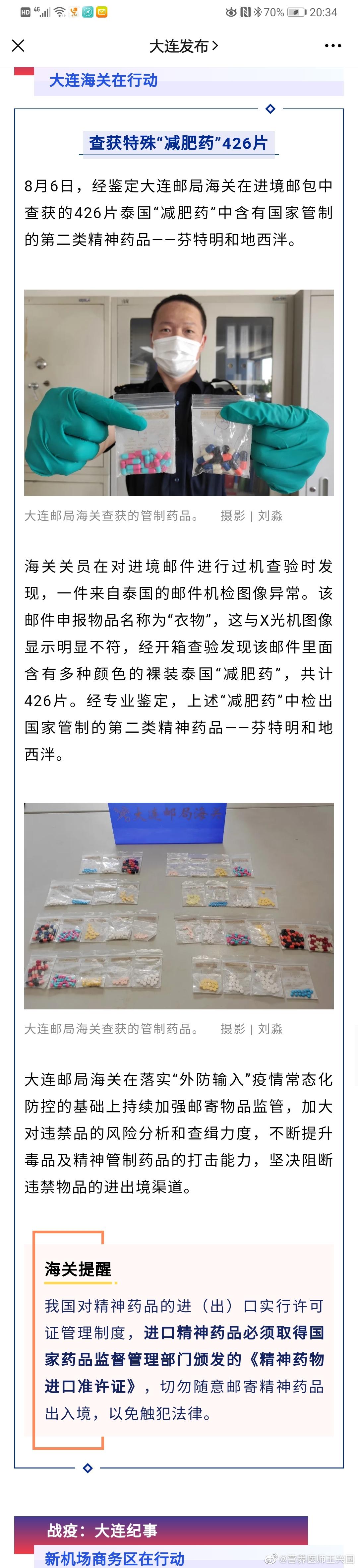 """大连邮局海关在进境邮包中查获的426片泰国""""减肥药"""""""