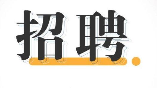 上海越剧院、评弹团共招聘11人,即日起报名