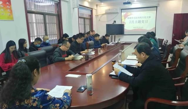 「司法行政在身边」禹城市司法局开展2月主题党日活动