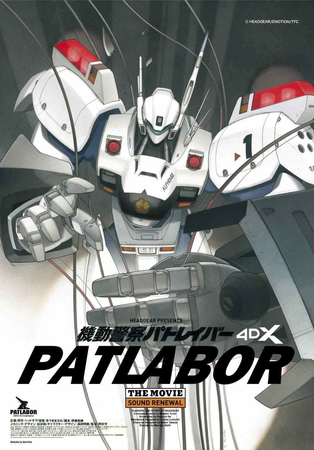 此前受新冠疫情影响宣布延期的《机动警察Patlabor the Movie》4DX版