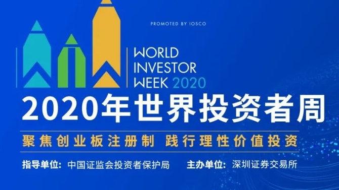 【2020年世界投资者周】深交所创业板改革|退市规则ABC(二)