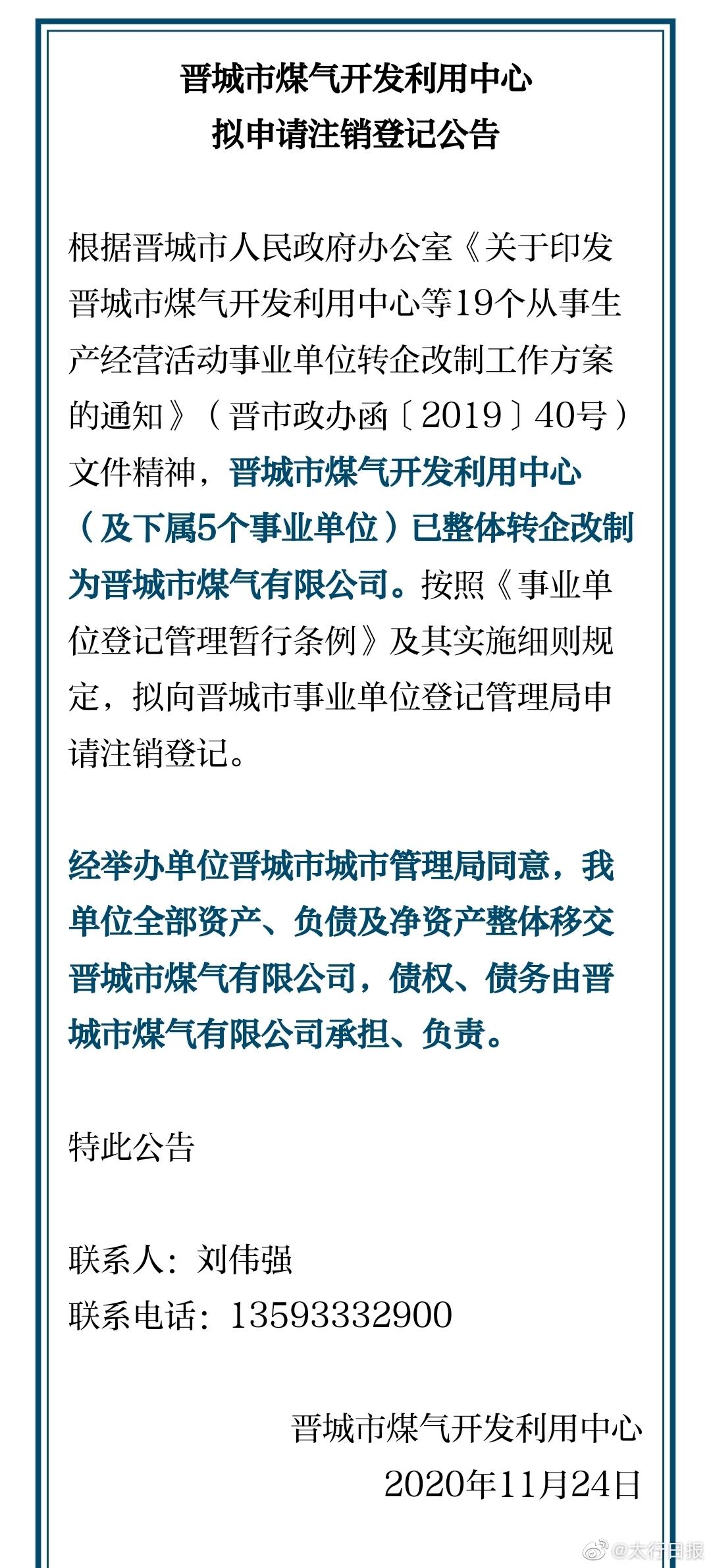 (来源:晋城在线)