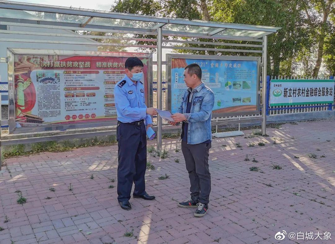 镇赉县公安局城郊派出所开展防范电信网络诈骗宣传活动