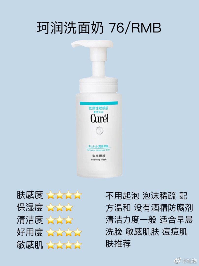 小礼洗面奶测评✨6款平价敏感肌洗面奶测评对比下自己的肤质 找到适