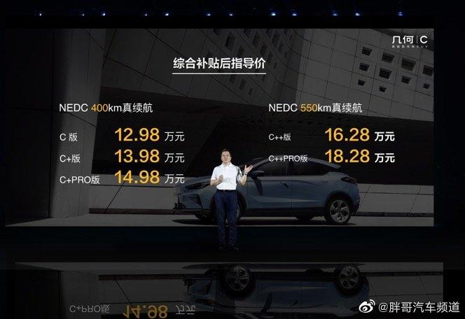 吉利几何C正式上市,新车售价为12.98-18.28万元