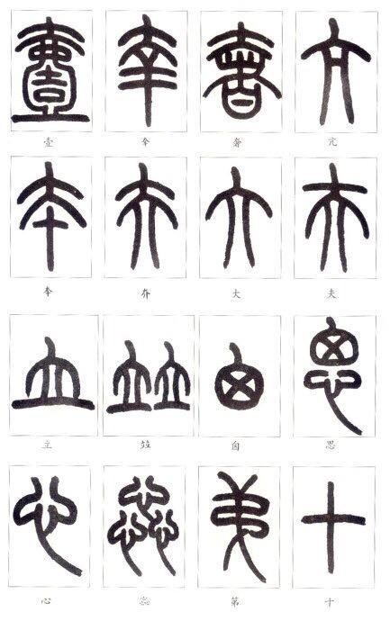 习篆教材——王福庵篆书说文部首4.4)