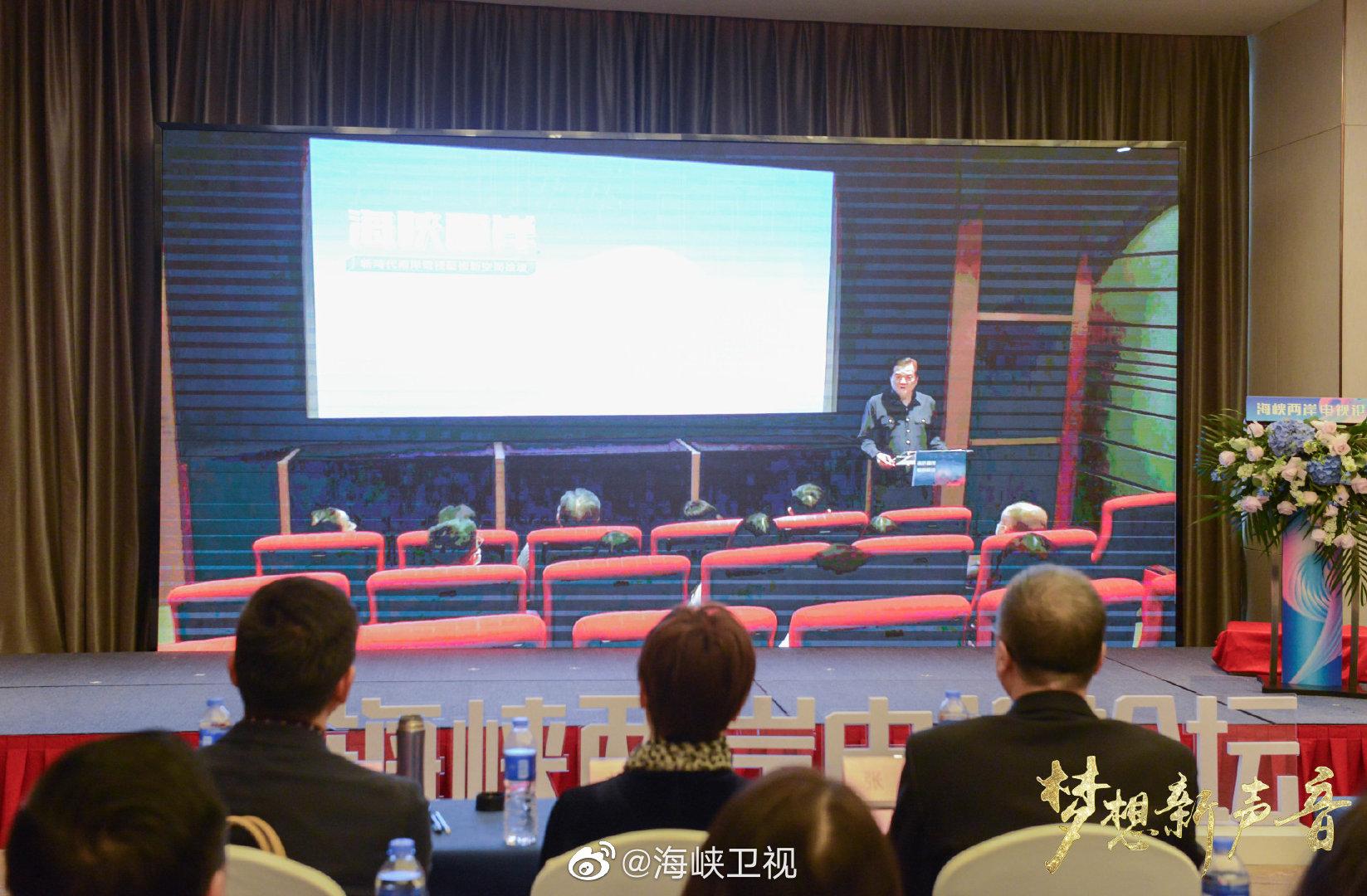 本届海峡两岸电视论坛因疫情影响,台湾专家无法访问大陆
