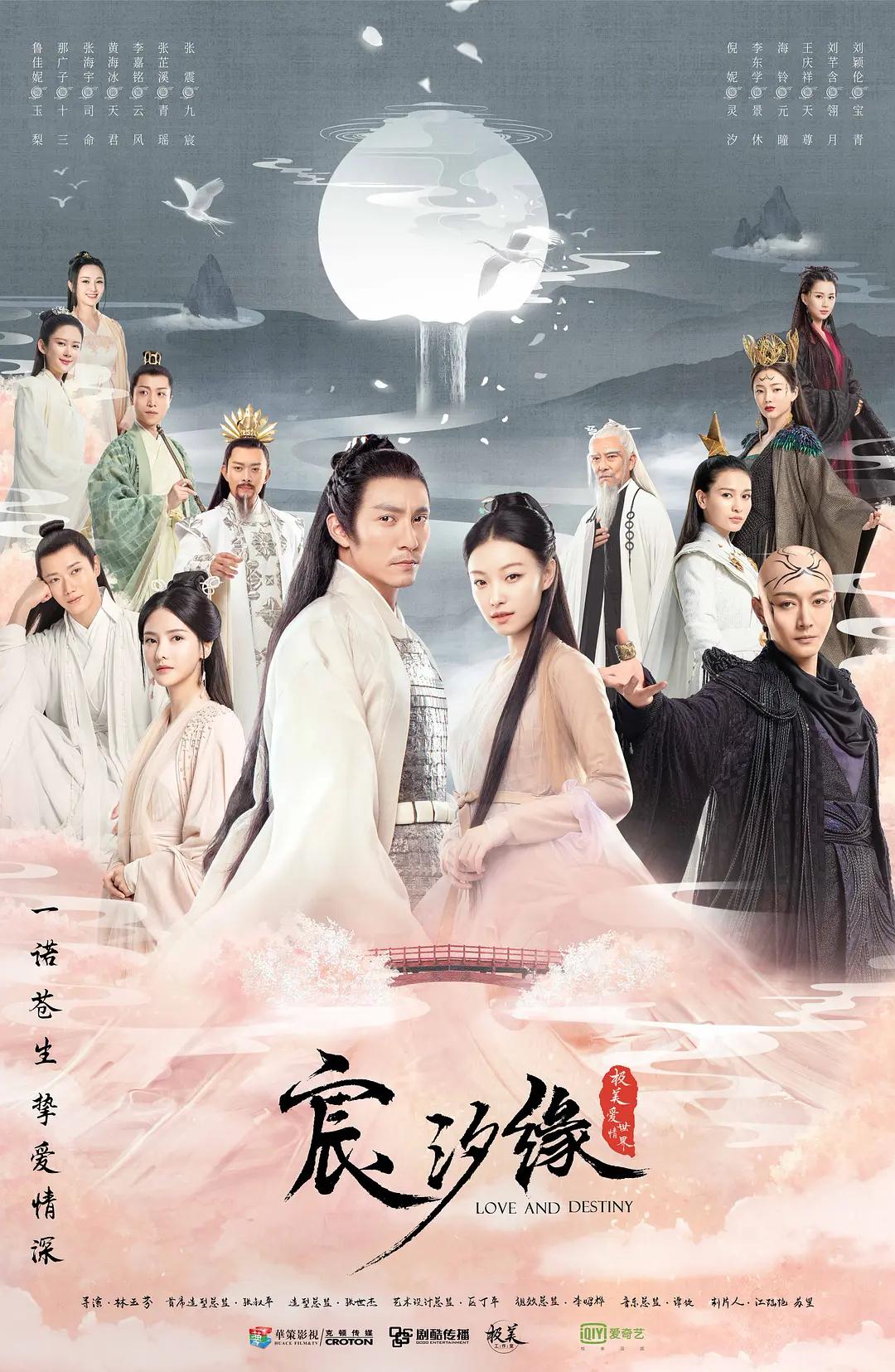 古装仙侠剧《宸汐缘》获得2020年国际艾美奖最佳电视连续剧的提名。