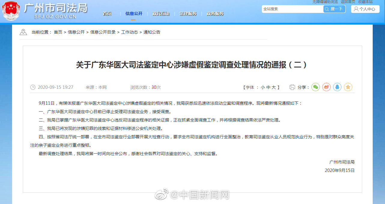 广州通报亲子鉴定造假:涉嫌犯罪证据移送公安机关