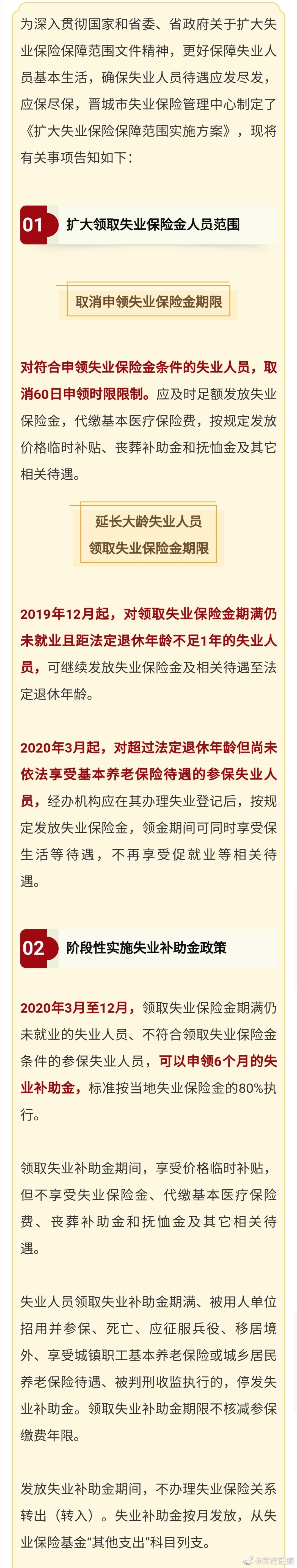 对符合申领失业保险金条件的失业人员,取消60日申领时限限制