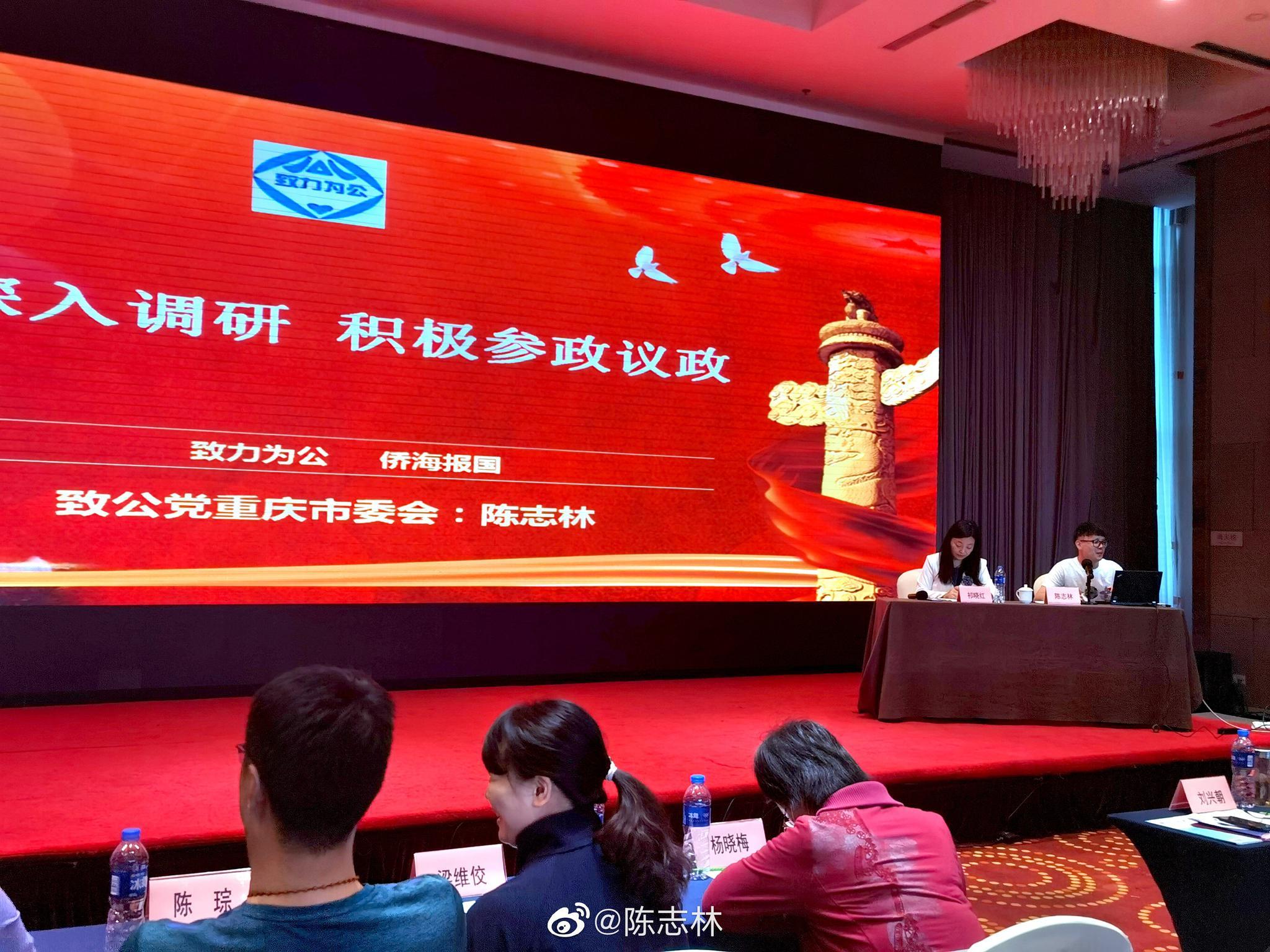 感谢致公党重庆市委会推荐、致公党中央参政议政部的信任