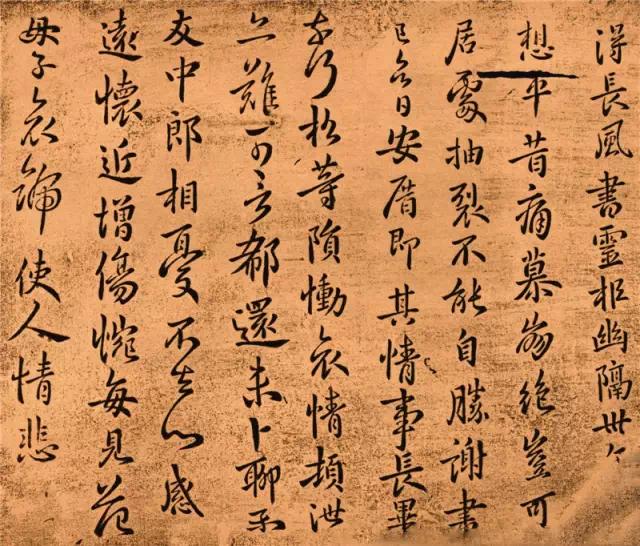 """一幅被誉为""""神品""""的书法钟繇十分罕见的楷行草一体神品 《得长风"""
