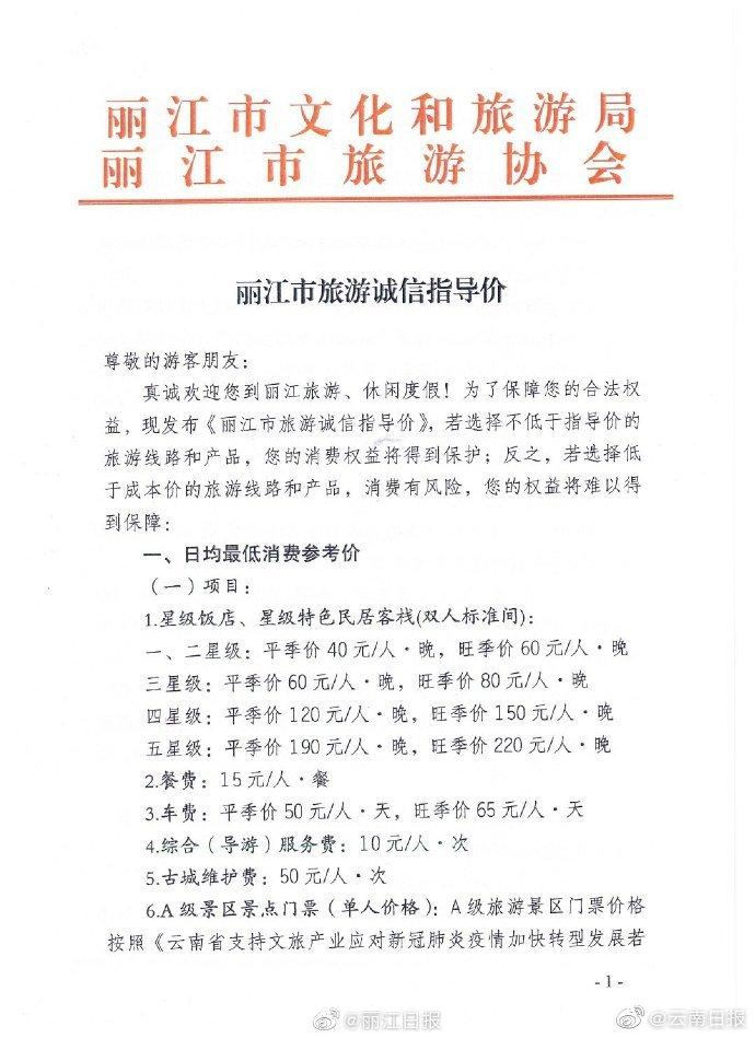 丽江新发布旅游诚信指导价