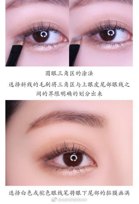 教你完美修饰眼尾三角区 画出美美的眼妆