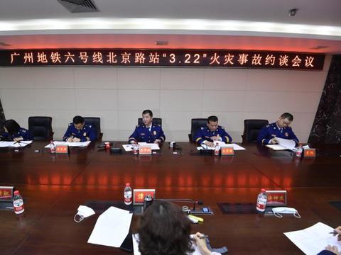 广州市消防安全委员会办公室针对近期两起火灾事故召开约谈会