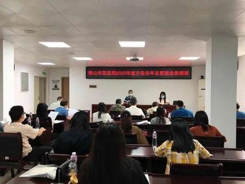 规范管理  精准救助 ——鹤山市民政局举办2020年城乡低保年度复核培训