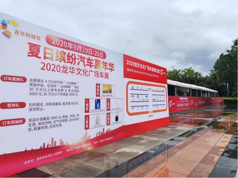 2020年龙华区购物节之夏日缤纷汽车嘉年华车展携巨大优惠补贴来袭