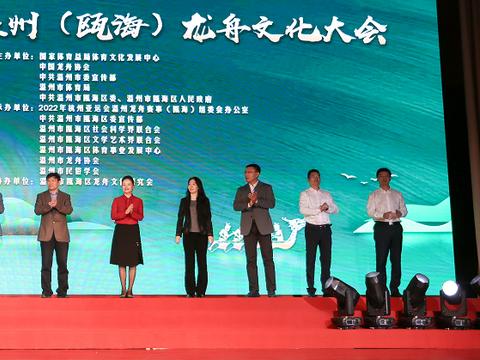 """中国温州龙舟文化大会举行 瓯海获""""中国龙舟文化之乡""""称号"""