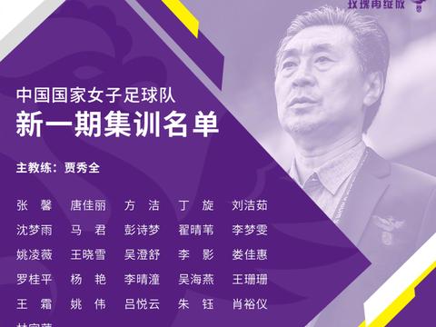 """两名""""湛将""""入选中国女足集训名单!"""