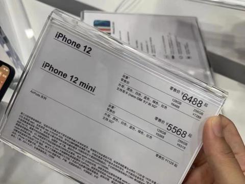 苹果iPhone 12已被Pdd补贴降价千元!海南版也不给力