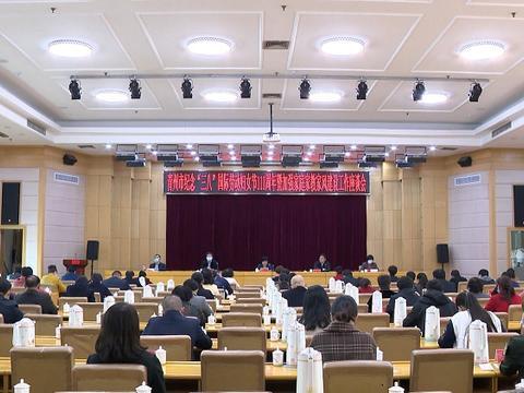 """潍坊青州市纪念""""三八""""国际劳动妇女节111周年暨加强家庭家教家风建设工作座谈会召开"""
