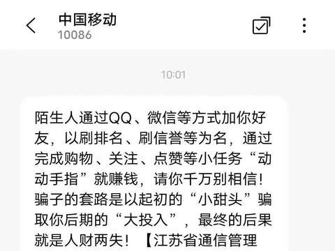 【全民反诈】你收到中国移动10086发的反诈短信提醒了吗?速看!