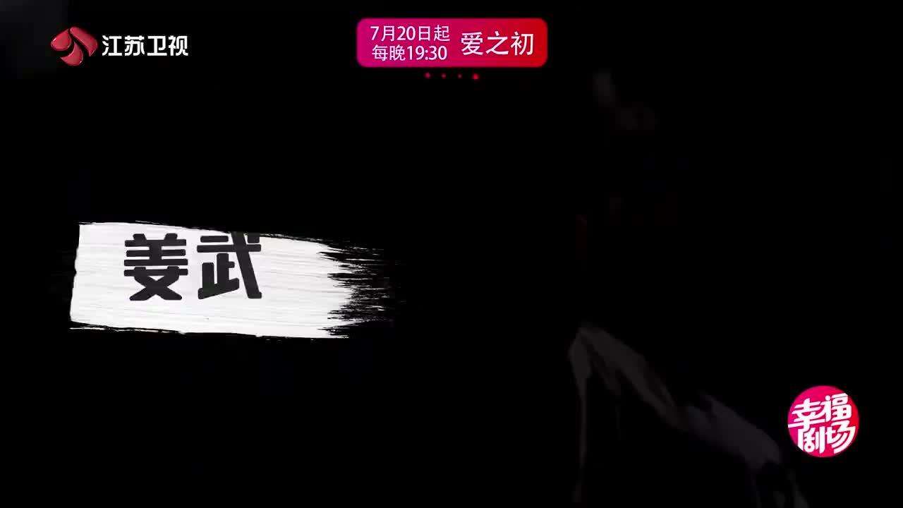 江苏卫视已经官宣7.20播出电视剧……