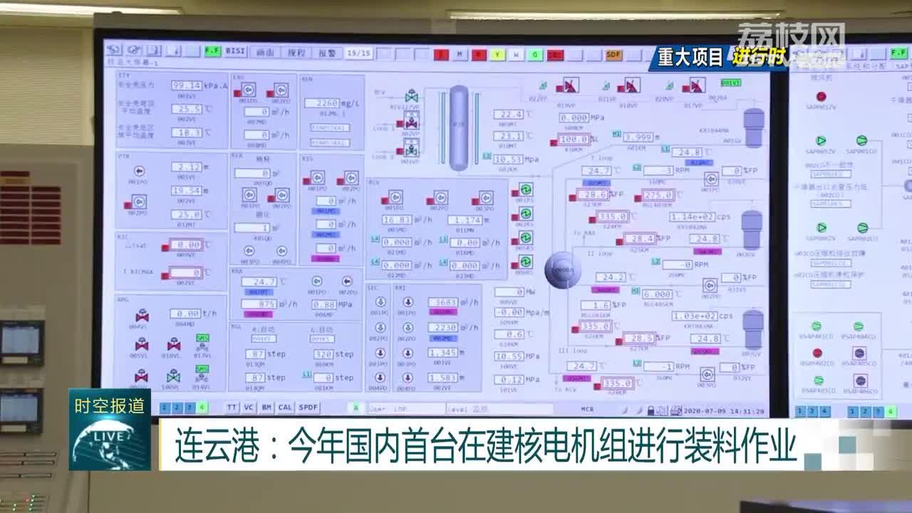 连云港:2020年国内首台在建核电机组进行装料作业