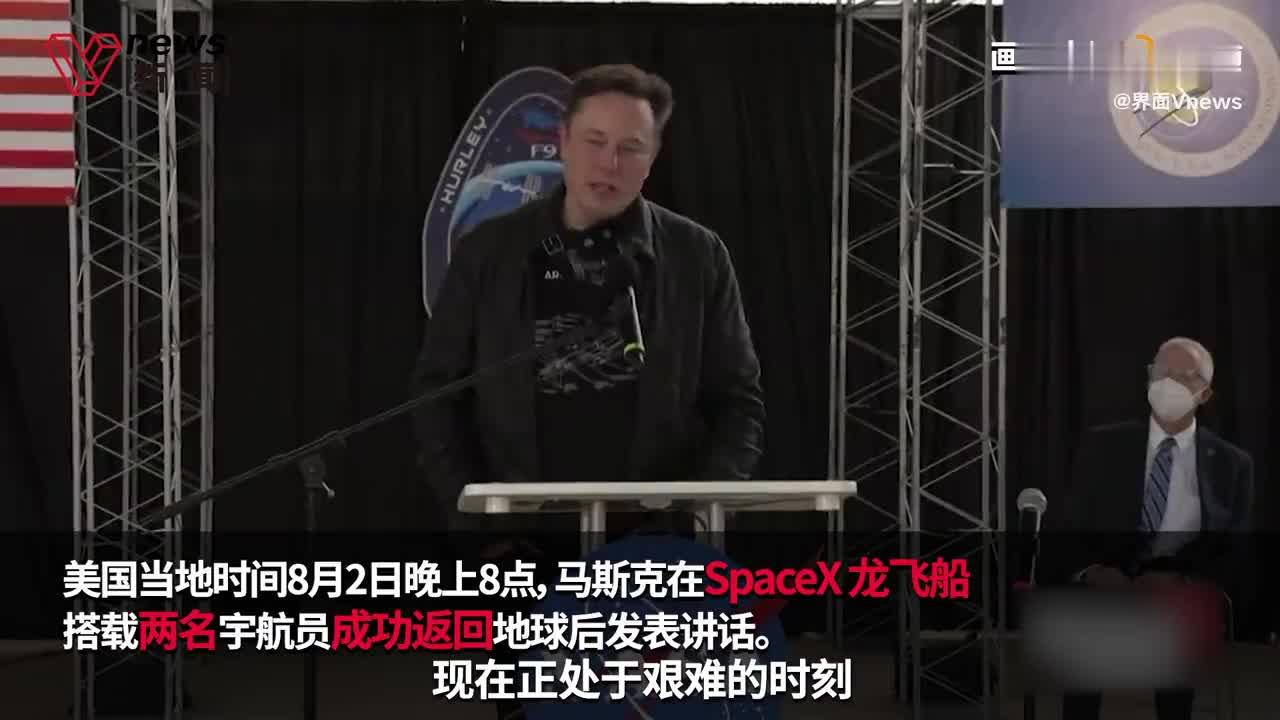 马斯克评SpaceX龙飞船成功返航 :这是世界艰难时期难得的好消息