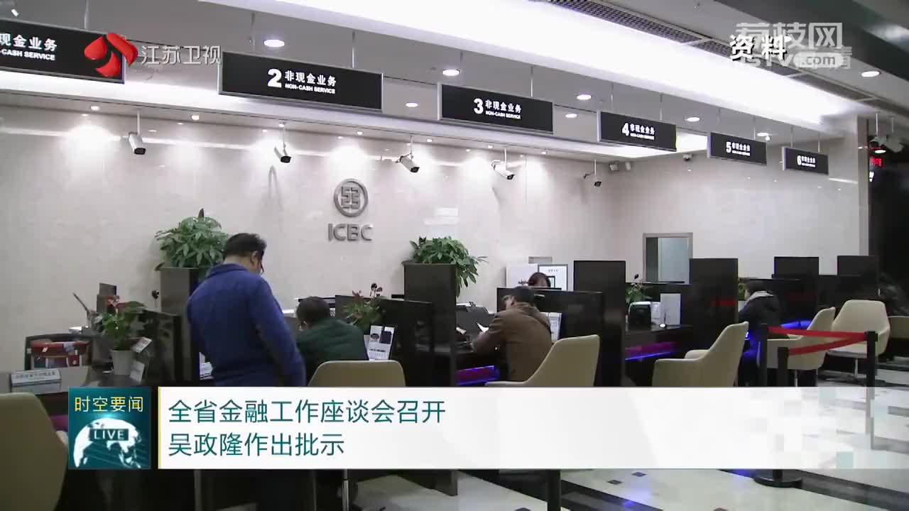 江苏全省金融工作座谈会召开 吴政隆作出批示