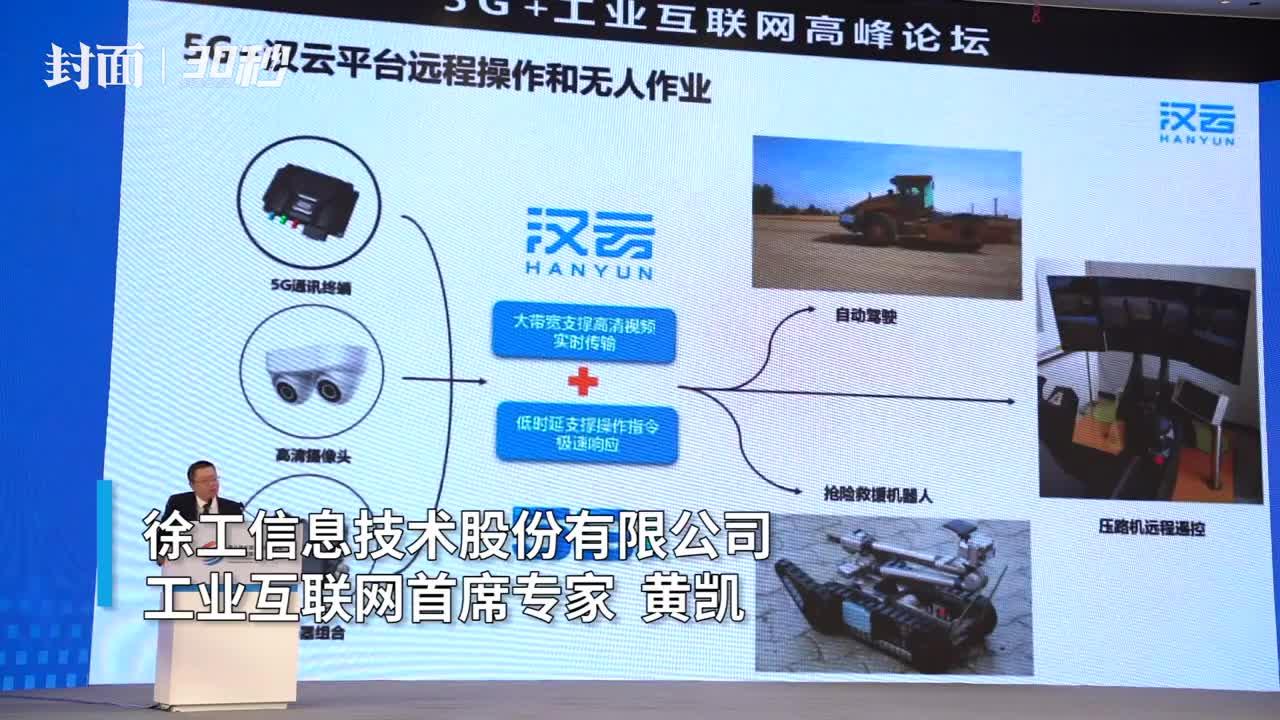 30秒|徐工信息工业互联网首席专家黄凯:5G将助力实现远程操控+无人驾驶