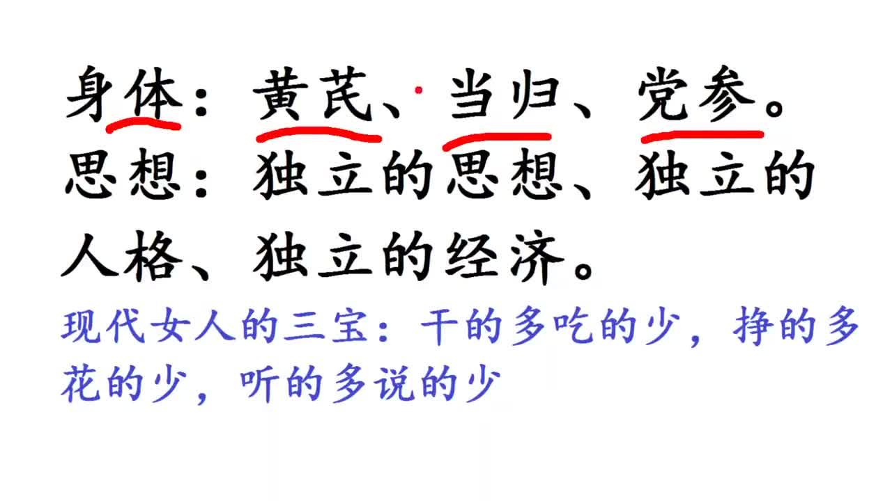 """公务员考试题:女人有""""三宝"""",具体指的是""""哪三宝""""??"""