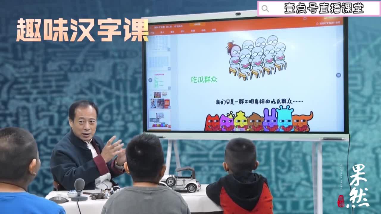 """果然视频丨趣味汉字课:""""吃瓜""""群众的""""瓜""""的内涵是什么?"""