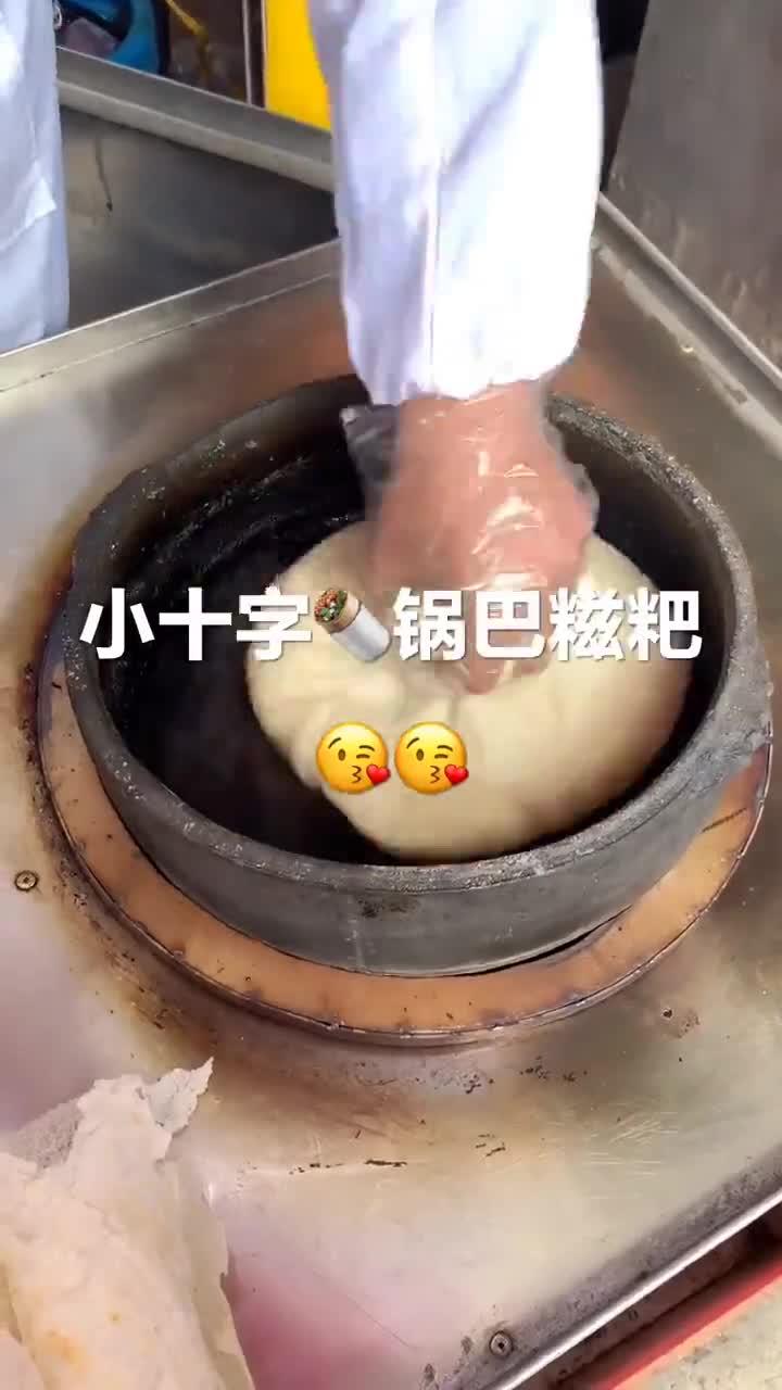 终于在贵阳吃到传说中的锅巴糍粑了!