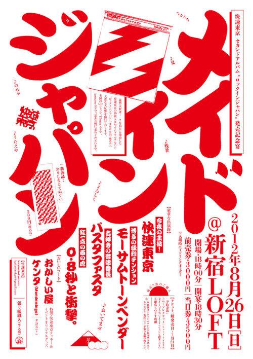 来自日本设计师 Ichinose Yuta 制作的平面设计作品。