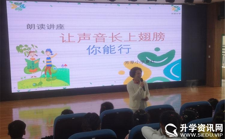 芳草小学夏红老师为成都师范银都小学紫藤校区举行朗读指导活动
