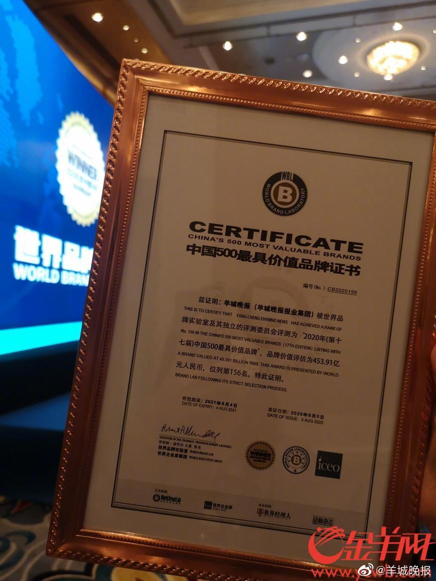 蝉联全国晚报第一!羊城晚报品牌价值达453.91亿元再创新高