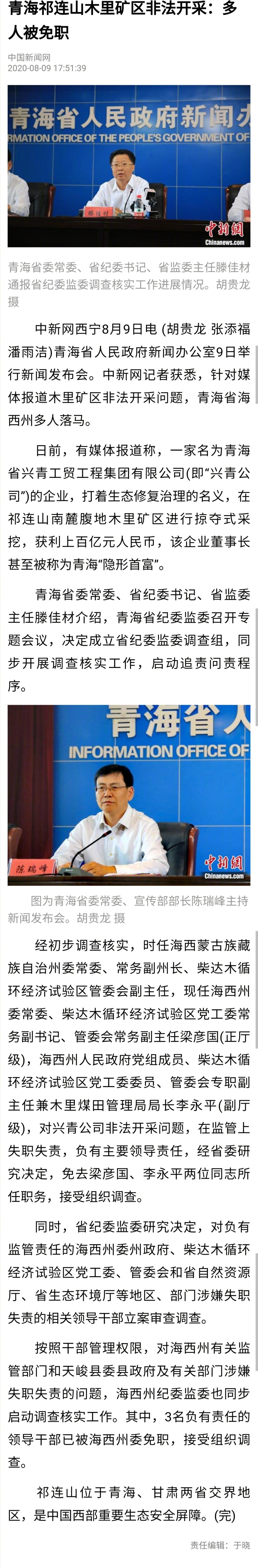 """青海""""隐形首富""""矿区非法开采获利上百亿?多人被免职"""