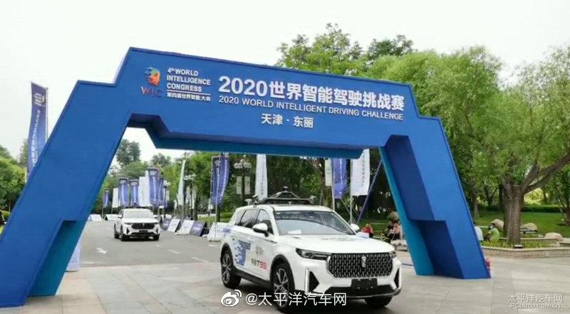 6月20日-24日,2020年第四届世界智能驾驶挑战赛在天津火热举行