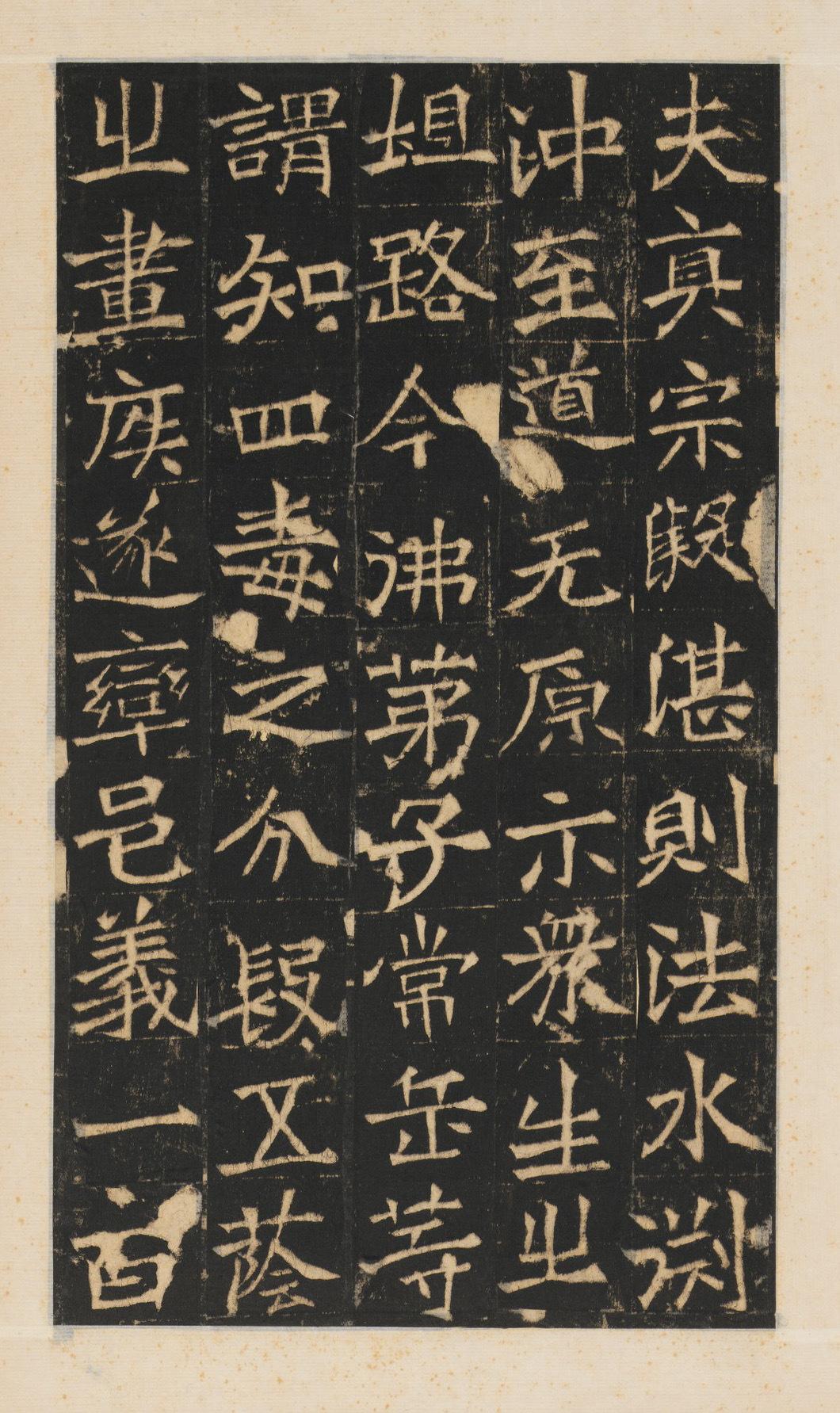 北魏丨常岳等一百余人造像记,全本见书法雅集公·主·号。