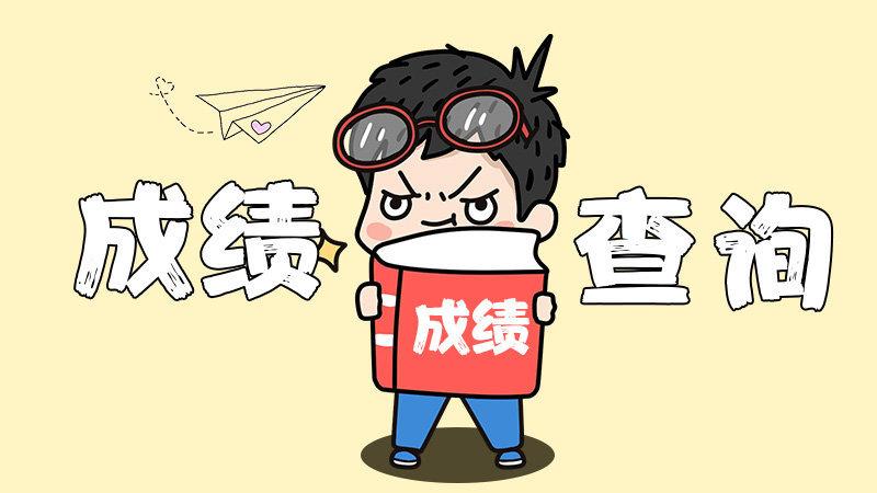 速查!2020江西省公务员考试成绩查询入口已开通