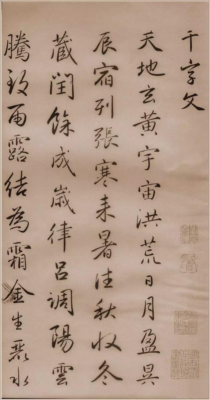 """"""" 赵孟頫 · 《为袁桷书千字文》曾被和珅收藏。据说皇帝也非常喜欢"""