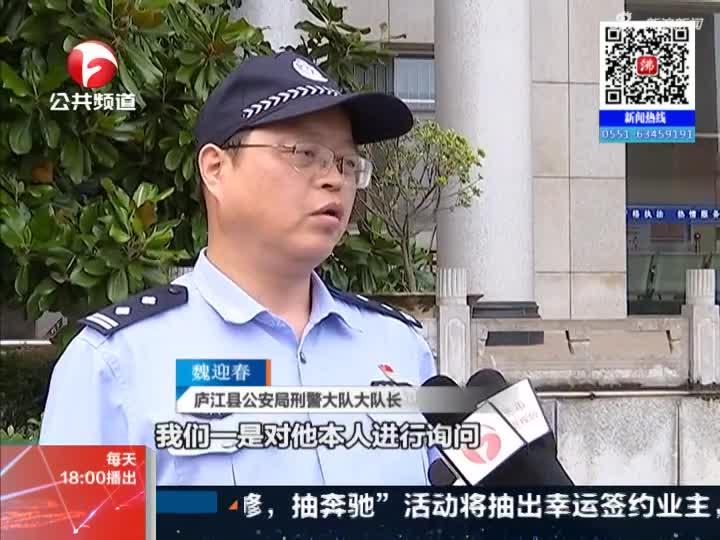 《新闻第一线》庐江:隐性逃亡十几年  正义迟到不缺席